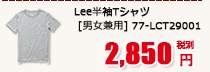 Lee半袖Tシャツ [男女兼用] 77-LCT29001