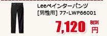 Leeペインターパンツ [男性用] 77-LWP66001