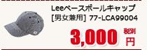 Leeベースボールキャップ [男女兼用] 77-LCA99004