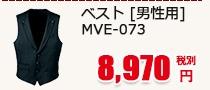 ベスト [男性用] MVE-073