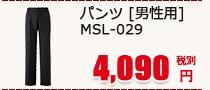 パンツ [男性用] MSL-029