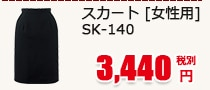 スカート [女性用] SK-140