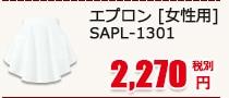 エプロン [女性用] SAPL-1301
