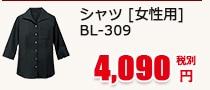 シャツ [女性用] BL-309
