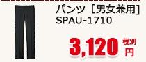 ウエストびよ〜ん楽パンツ[男女兼用] SPAU-1701