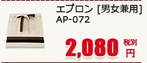 エプロン [男女兼用] AP-072