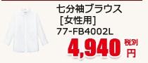 七分袖ブラウス [女性用] 77-FB4002L