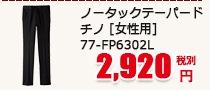 ノータックテーパードチノ [女性用] 77-Fp6302L