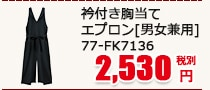 衿付き胸当てエプロン[男女兼用] 77-FK7136
