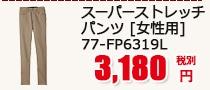 スーパーストレッチパンツ[女性用] 77-FP6319L