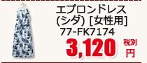 エプロンドレス(シダ) [女性用] 77-FK7174