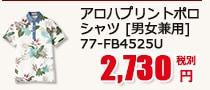 アロハプリントポロシャツ [男女兼用] 77-FB4525U