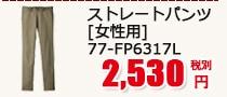 レディスストレートパンツ[女性用] 77-FP6317L
