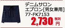 デニムサロンエプロン [男女兼用] 77-FK7153