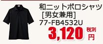 和ニットポロシャツ 半袖 [男女兼用] 77-FB4532U
