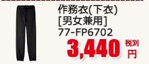 作務衣(下衣) [男女兼用] 77-FP6702