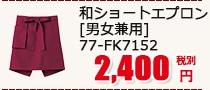 和ショートエプロン [男女兼用] 77-FK7152