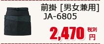 前掛 [男女兼用] JA-6807(6808.6809)