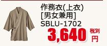 作務衣(上衣) [男女兼用] SBLU-1702