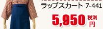 和風ラップスカート[女性用] 7-441