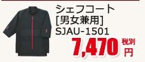 シェフコート 七分袖  [男女兼用] SJAU-1501