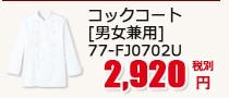 スタンド長袖コックコート[男女兼用] 77-FJ0702U