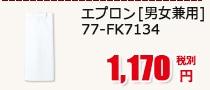調理用ロングエプロン[男女兼用] 77-FK7134