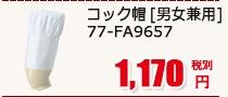 コック帽[男女兼用] 77-FA9657