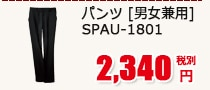 簡単裾上げ ロールインパンツ[男女兼用]] SPAU-1801