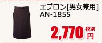 ソムリエ前掛け[男女兼用]AN-1851