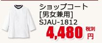ショップコート[男女兼用] SJAU-1812