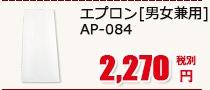 エプロン [男女兼用] AP-084