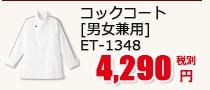 コックコート 長袖 [男女兼用] ET-1348
