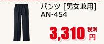 パンツ [男女兼用] AN-454