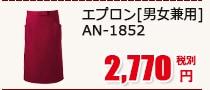 エプロンソムリエ前掛け[男女兼用]AN-1852