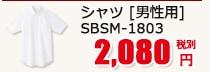 シャツ 半袖 [男性用] SBSM-1803