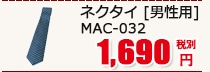 ネクタイ [男性用] MAC-032