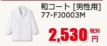 メンズ長袖和コート[男性用] 77-FJ0003M