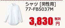 ストレッチ長袖シャツ[男性用] 77-FB5037M