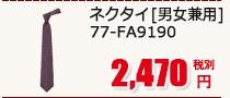 ネクタイ(星七宝)[男女兼用] 77-FA9190