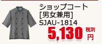 ショップコート 七分袖 [男女兼用] SJAU-1814