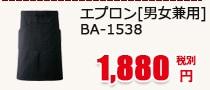 エプロン [男女兼用] BA-1534