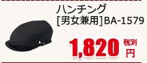 ハンチング[男女兼用]BA-1579