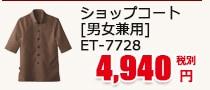 ショップコート 七分袖 [男女兼用] ET-7728