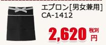 前掛け[男女兼用]CA-1412