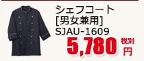 シェフコート [男女兼用] SJAU-1609