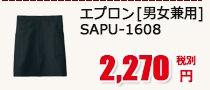 スナップエプロン [男女兼用] SAPU-1608