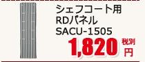 シェフコート用RDパネル SACU-1505