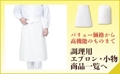 調理用エプロン・小物商品一覧
