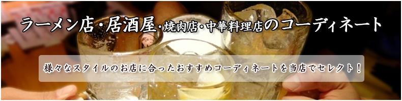 ラーメン・居酒屋・焼肉屋のコーディネート